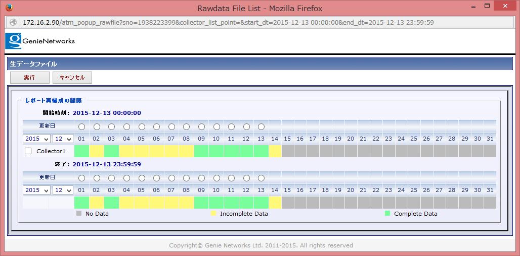 レポート再構成時の日付範囲指定ダイアログ